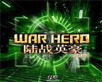 陆战英豪:重回战场 中文版