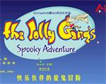 快乐伙伴的捉鬼冒险 中文版