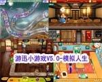 游迅小游戏v5.0-模拟人生 硬盘版