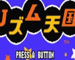 节奏天国 PC版