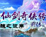 仙剑奇侠传:魂之彼岸 中文版