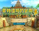 蒙特祖玛的宝藏3 中文版