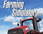 模拟农场2013 钛合金版