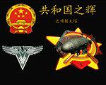红色警戒2共和国之辉之科技无限 中文版