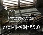 csol神器时代5.0 测试版