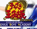 网球王子:天才少年学院 中文版