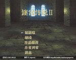 迷宫传说2 中文版