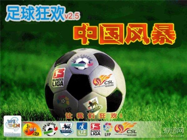 实况足球8中国风暴 中文版