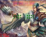 富康三国 V1.54元旦版