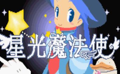星光魔法使 中文版