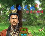 吞食天地6:诸葛孔明传 完整纪念版