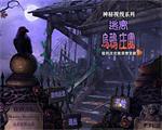 神秘视线8:逃离乌鸦庄园 中文版