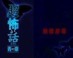 超恐怖故事-青之章 中文版