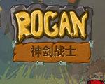 神剑战士罗根 中文版-动作游戏