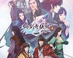 仙剑奇侠传5前传 数字版