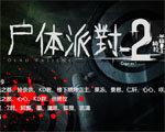 尸体派对2 中文版