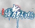 神舞幻想 中文版