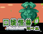 口袋妖怪-绿宝石 中文版