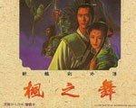 轩辕剑外传枫之舞 硬盘版