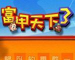 富甲天下3 中文版