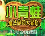 小青蛙魔法国之大冒险 中文版