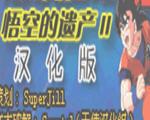 龙珠Z悟空的遗产2 中文版