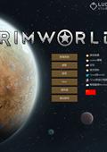 环世界 alpha5测试版