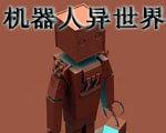 机器人异世界 测试版
