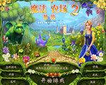 魔法农场2:仙境 中文版