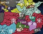 三国志9:宋金风云 中文版