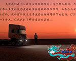 中国卡车模拟 1.5豪华版-模拟经营