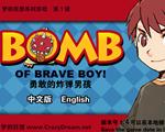 勇敢的炸弹男孩 中文版