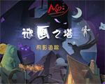 谜画之塔3:阴影追踪 中文版