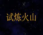 试炼火山 中文版