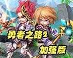 勇者之路2加强版 中文版