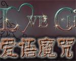 爱语魔咒 中文版
