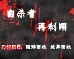 自杀者再利用 中文版