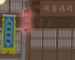武林外传2同福奇缘 中文版