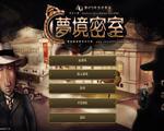 梦境密室 中文版