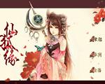 仙狐缘 完结版-恋爱育成