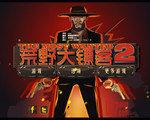 荒野大镖客2 汉化版-射击游戏