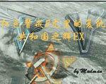 红色警戒2共和国之辉EX2015 中文版