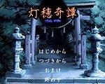 灯�[奇谭 日文版-恋爱育成