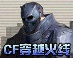 CF穿越火线单机版V2.5