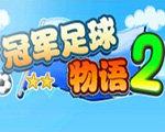 冠军足球物语3 电脑版-手机电脑游戏