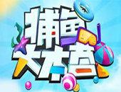 捕鱼大本营 电脑版1.0-单机手机电脑游戏下载