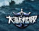 大海战世界