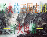 野火的三国志