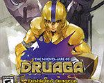 多鲁加拉的恶梦:不思议迷宫