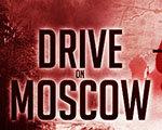 进军莫斯科